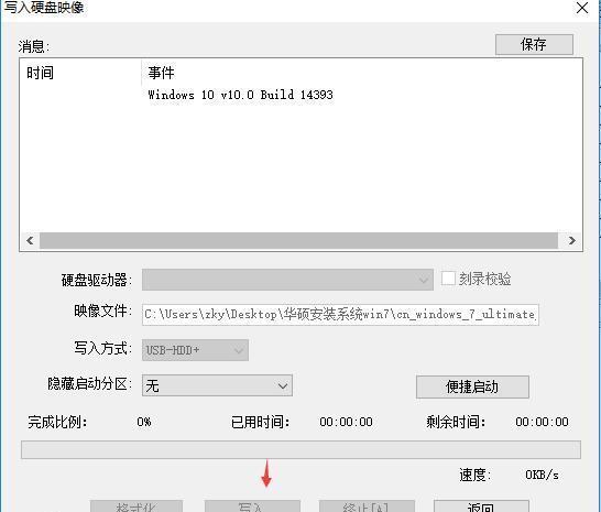 win7原版安装教程终极之技嘉B250系列华硕B折纸宣传单页教程图片