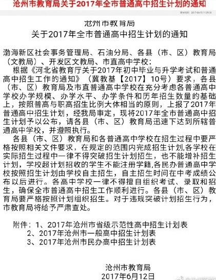 今年上蔡市区及各县高中招生计划公布!沧州一高中图片毕业证沧州一图片