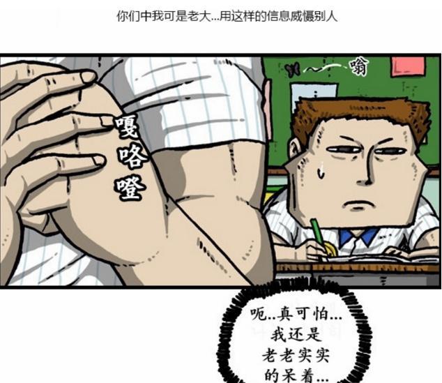 搞笑漫画:表情中学最强宣战,一支飞笔成就整个男子图片搜索好结果包的图片