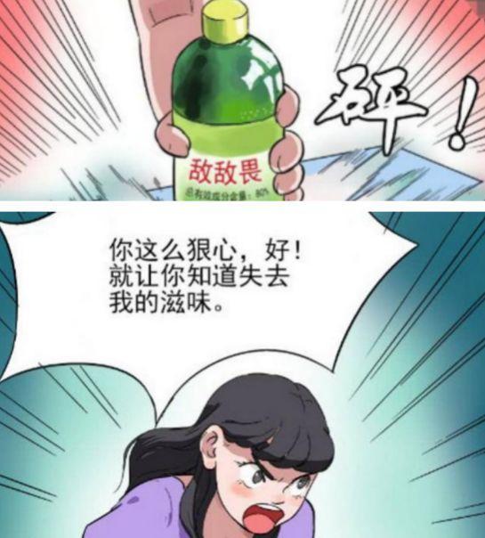 恶搞漫画:漫画吵架动口的千万不要动手!事务所夫妻图片