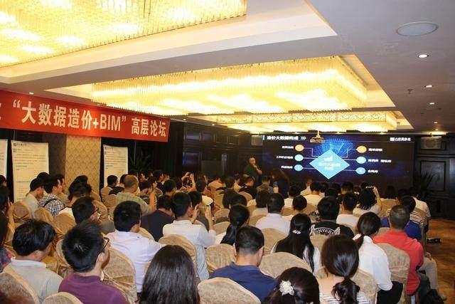 大数据造价+BIM,中国BIM培训网