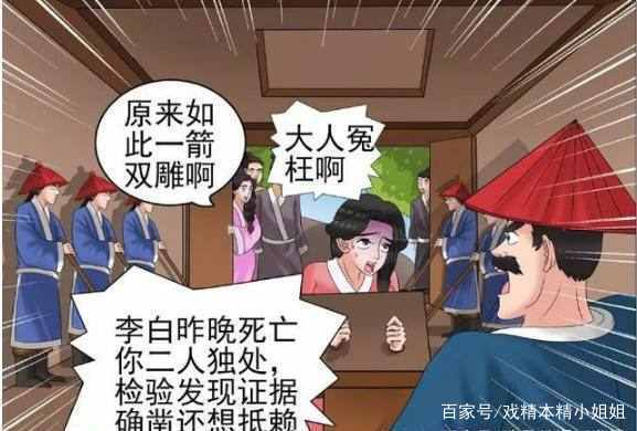 搞笑漫画:李白的真实死亡原因女孩猫漫画图片