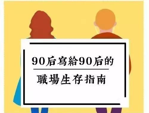 写给90后的9条职场生存法则