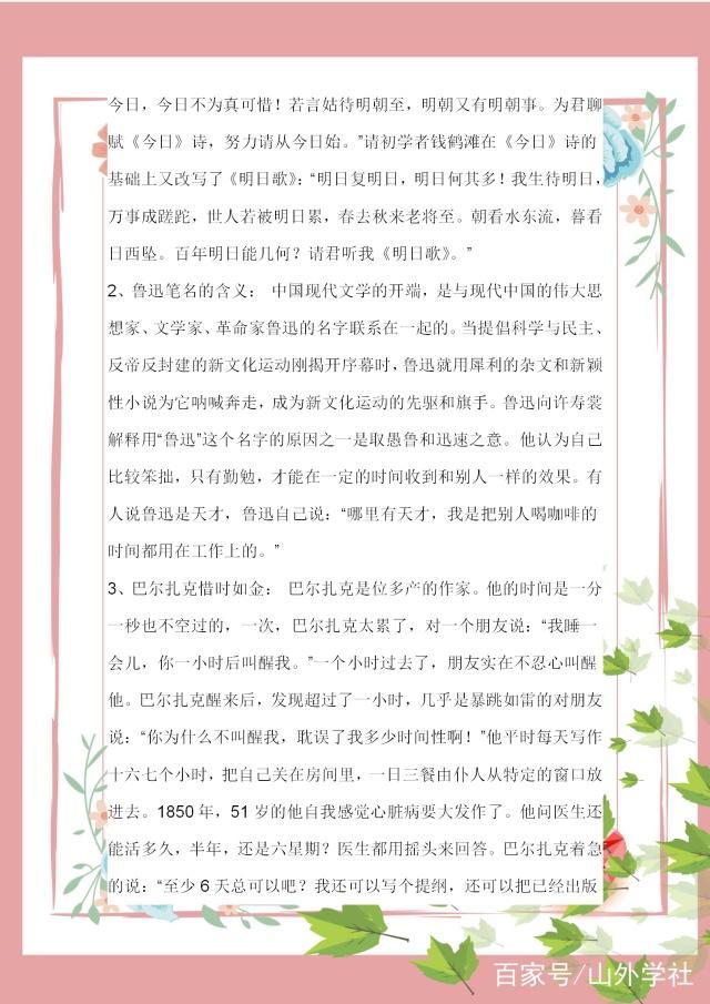 人物警句:经典呼市+初中初中+地址作东,从此点评作文名言事迹校敬业图片