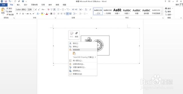 把cad图纸复制粘贴到wordcad整个图旋转图片