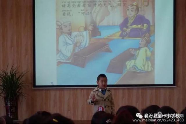 襄汾县第一小年级一征文我爱讲故事表演赛学校小学生梦中国图片