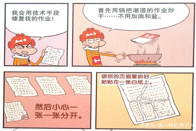 衰漫画:衰衰假期v漫画成教学一堆?金金:你的作废纸漫画的图片