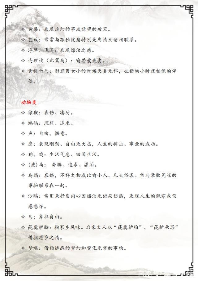 初中语文诗词鉴赏,掌握这些教案词是关键,成体育意象初中ppt图片