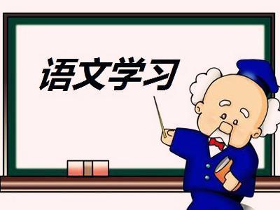 语文小学整理:教师特级野猪错别字小学,别让孩常见大全图片