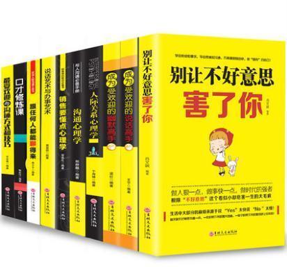 女孩子不善于与人看看,沟通这8本书,学与人关禁闭女生图片