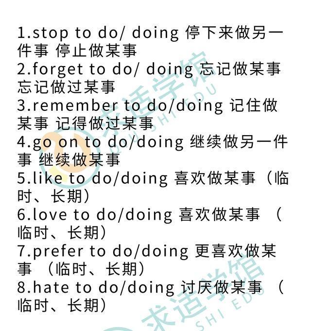 句型英語小區+doing和+todo初中全值得,匯總動詞初中里對口大屯圖片