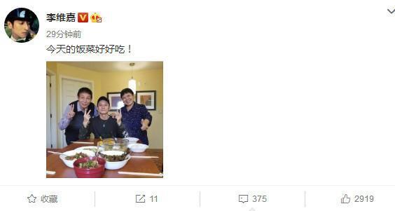 李維嘉罕見曬與父母三人吃飯照,卻有四雙筷子