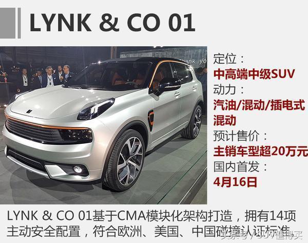 吉利LYNK&CO售价 吉利凌克01或高20万你还要吗