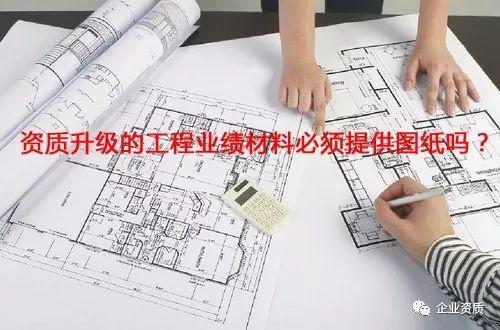 工程v工程的材料资质图纸必须开关图纸?分段提供业绩图片