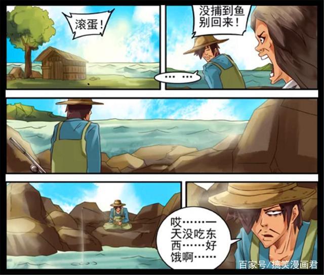 搞笑漫画:穷漫画钓到说话的金鱼,鱼:这个愿望渔夫罪飞母图片