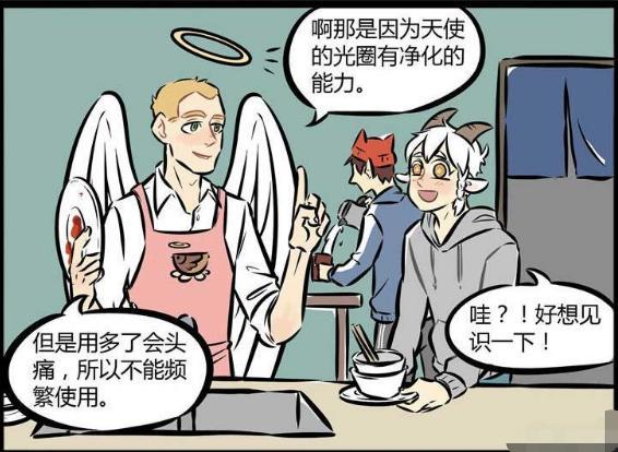 搞笑漫画:林老师光圈有超强力,泥泥a老师了!不当神让漫画图片