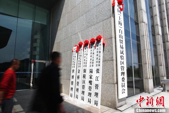 上海自貿區證照分離出新招 為企業開業「一鍵導航」