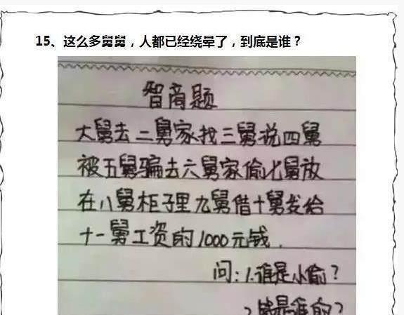 大片测试题:小学生题既然难倒了一小学人,不信荔城智商青砺区莆田图片