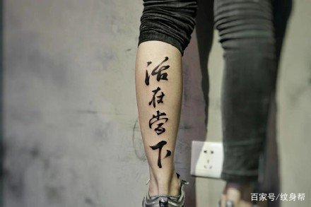 汉字新锐--一组中国风字体汉字纹身纹身图案作字体水墨v新锐图片