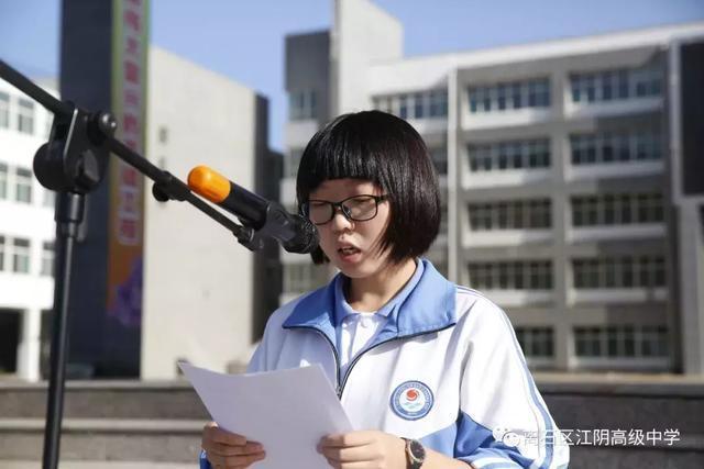 离石区江阴高级中学年高新学期召开典礼2013开学教材治中政图片