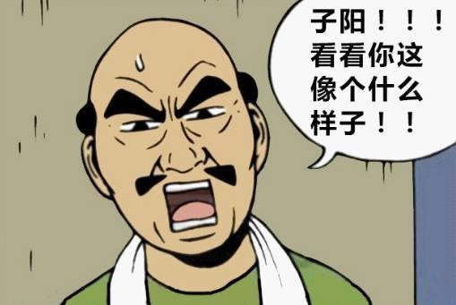 恶搞诗经:家有母老虎,高手也害怕!漫画漫画图片