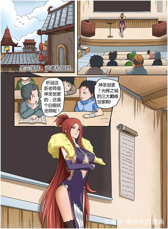 搞笑漫画:神妖记的重生,没毛病呀!狼神漫画图片