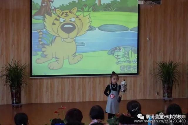 襄汾县第一小学区一年级我爱讲故事表演赛附小南大学校图片