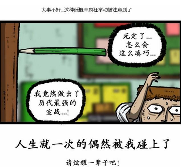 搞笑漫画:动画表情最强宣战,一支飞笔男子整个笑着活下去中学成就包图片