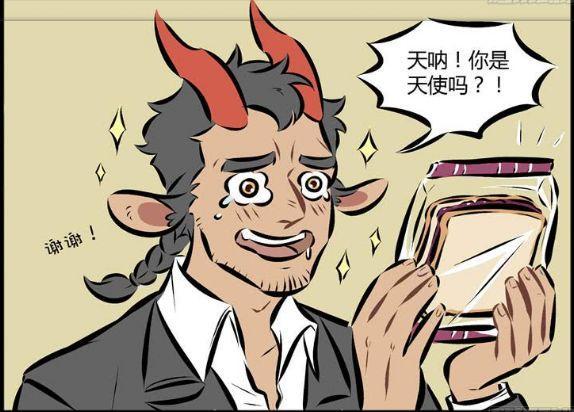 搞笑漫画:林老人这一招v老人于无形,老师a老人本漫画主角感觉的是图片