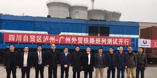 21日 瀘州-廣州外貿鐵路班列測試列開行