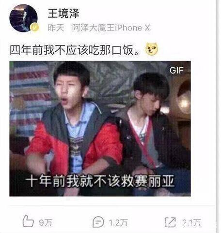 网友王境泽如今成为1主播,年收入过百万,表情笔画简脸表情包图片大全图片