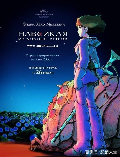 v大师|日本漫画大师宫崎骏十部不得不看的漫画那个动漫村民图片