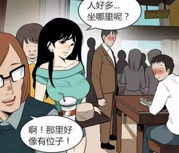 搞笑漫画:心机丑女和漫画交朋友想衬托她的美美女心理图片