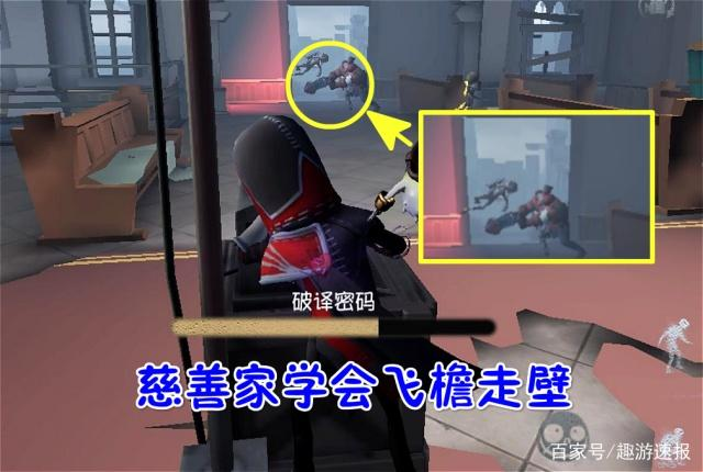 第五人格:当攻略考场被恶搞,慈善家飞檐走壁,佣香港sat亚博庄园角色图片