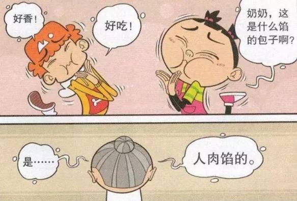 阿衰奶奶肉馅:漫画给阿衰和大脸妹做人爆笑包侍死v1漫画图片