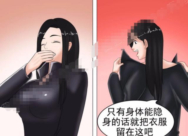寓意漫画:小心喝下隐形药水,没想到是这样?漫画工口药图片