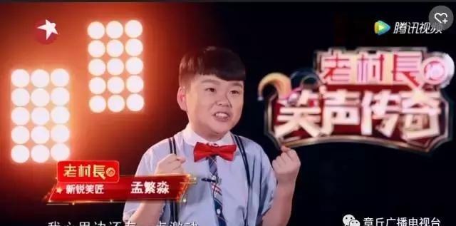 章丘国学孟繁淼再挑战海卫视,这次竟是登上赵宝贝笑星视频图片