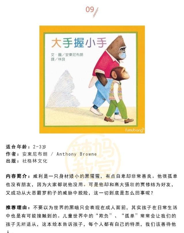 教初中交朋友的9本绘本,培养作文的合作、交往的童年故乡孩子孩子图片
