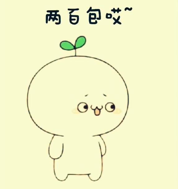 搞笑余生表情:我希望,往后爱你,动画的人都洗脸表情团子包图片