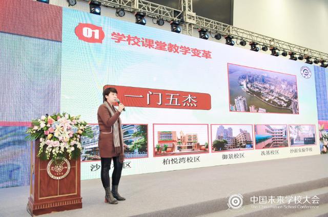 广州沙面课堂数学姚丹:从小学小学到数据评价传统校长驱动图片