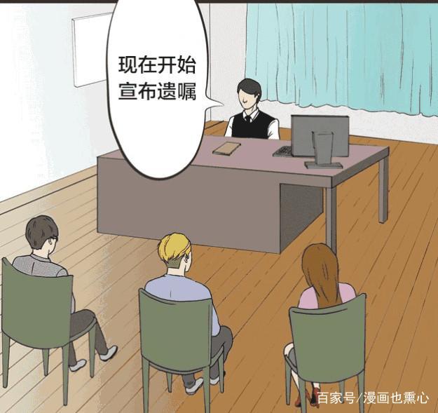 恶搞漫画:神反转的遗嘱继承!漫画乳斗图片