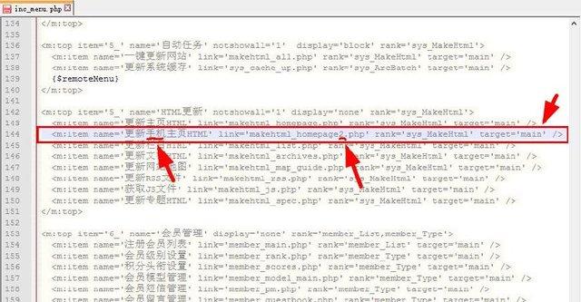 dedecms织梦后台添加更新手机主页html菜单