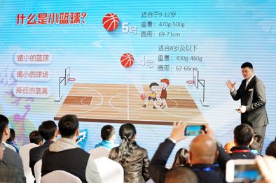 中國籃協小籃球發展計劃啟動