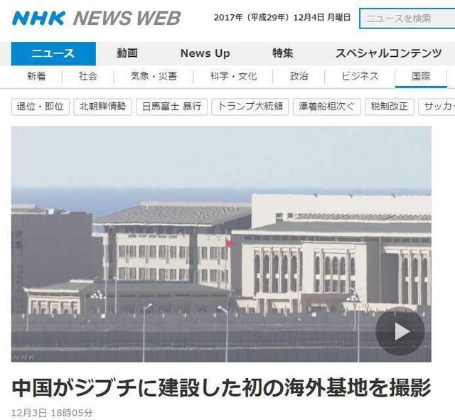 日媒偷拍中國海外基地 網友:8米厚圍牆都攔不住你