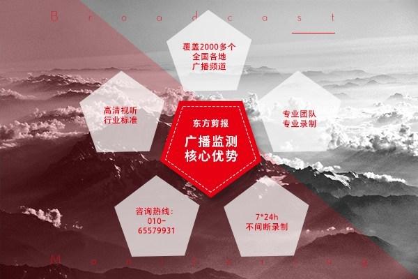 """东方剪报大数据舆情监测 2050年建成世界科技创新强国""""三步走""""目标"""