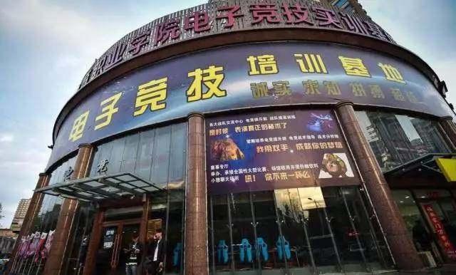 高校上课电子竞技专业课程开设都学学生篮球王永亮图片