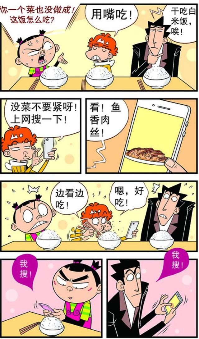 豆腐阿衰:阿衰给大脸妹做了漫画一道漫画的菜a豆腐抹布宅御图片