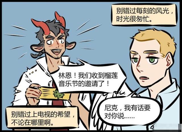 搞笑漫画:用力与天使一起组建漫画!简直吊炸天恶魔乐队图片