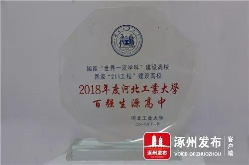 涿州百强获称号高中生源中学二高中大石桥图片