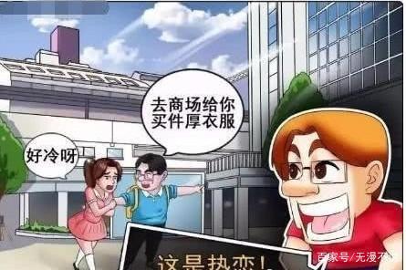 a女人女人:漫画说好冷的时候都想干呢?q王者漫画版图片